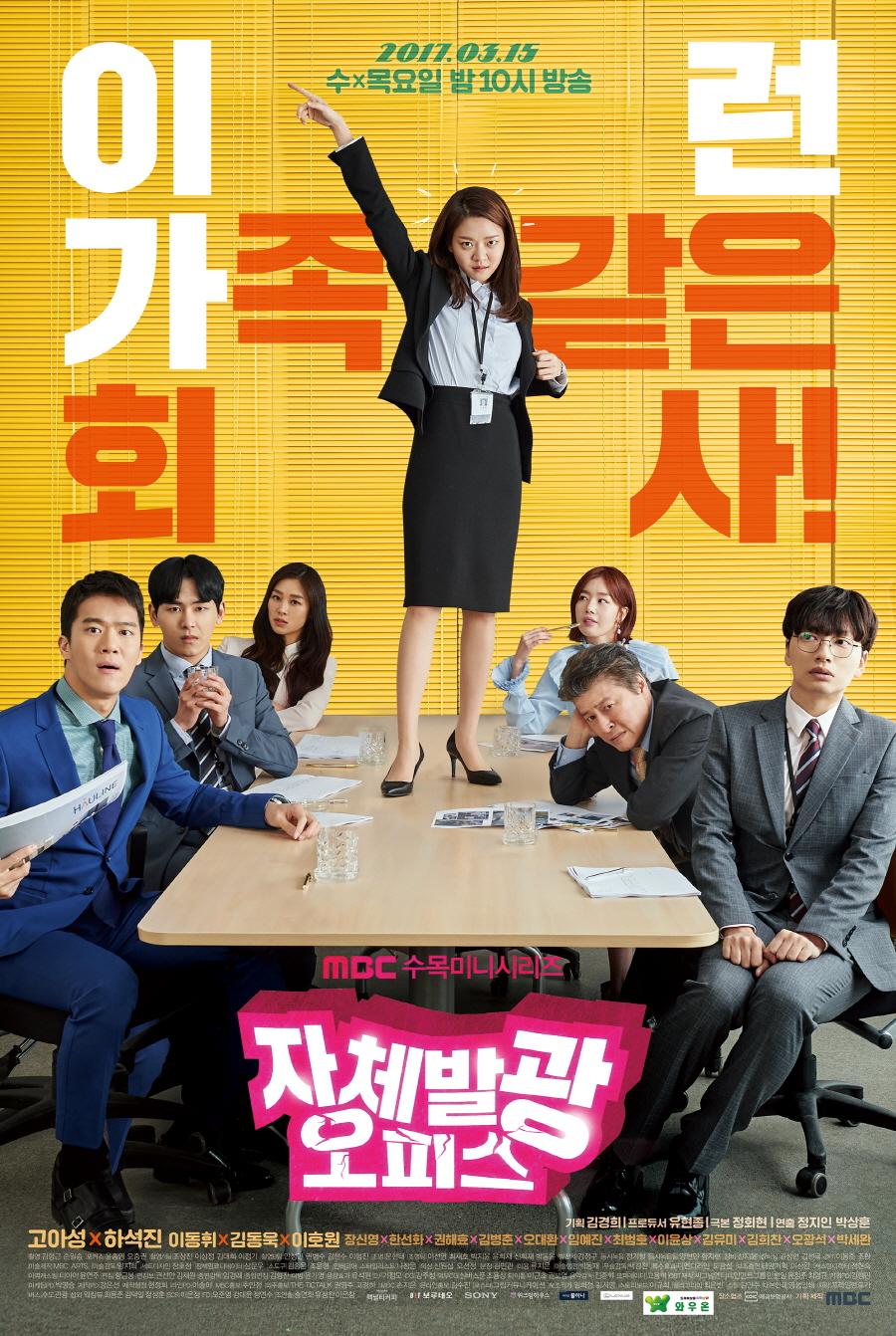 [韓劇] Radiant Office (자체발광 오피스) (2017) 7nj6Eu1K2HvI636265513388218551